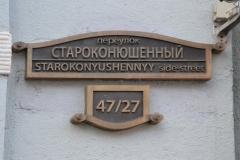 UtcaNevtabla_Szentpetervar_2015_2_resize