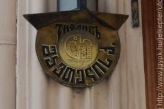 UtcaNevtabla_Tbiliszi_2016_3_resize